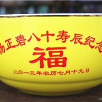 上海陶瓷寿碗批发 定做陶瓷寿碗 寿碗厂家