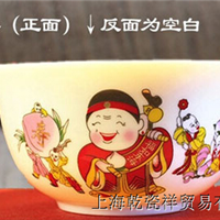 上海寿碗实体店 陶瓷寿碗实体专卖店