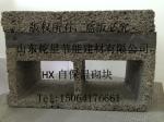 供应75%节能新品 HX自保温砌块