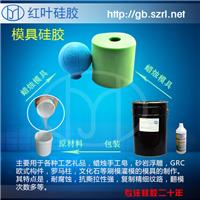 供应室温型液体硅胶