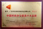 中国时尚办公家具十大品牌
