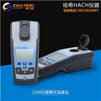2100Q便携式浊度仪-hach 哈希水质浊度仪