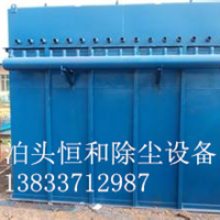 供应恒和供应HD振打式单机除尘器
