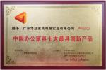中国办公家具十大最具创新产品
