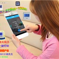 地暖互联网温控器手机远程WiFi无线控制