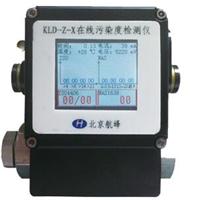 在线 油液污染度检测仪 KLD-Z-X