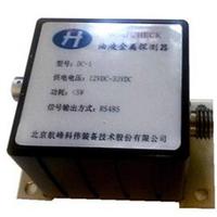 DC工业型油液金属探测器