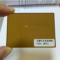 供应茶色防静电有机玻璃板~抗静电亚克力板
