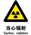 山东利源射线防护工程有限公司
