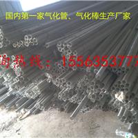 供应1.2寸气化管DN40mm厂家,制作、价格