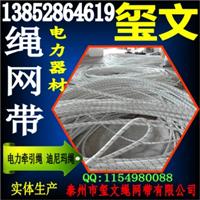 电力牵引绳生产