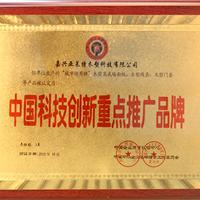 中国科技创新重点推广品牌