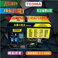 供应300a柴油焊接发电两用机价格