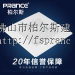 PRANCE柏尔斯生产厂家北京井型暗架铝天花板