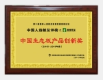 中国生态板产品创新奖