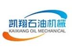 济南凯翔石油机械设备有限公司