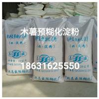 木薯预糊化淀粉厂家