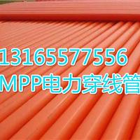 供应嘉祥/鱼台/金乡哪里有卖MPP电力管的