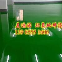 桐梓县、绥阳县、正安县环氧地坪涂料