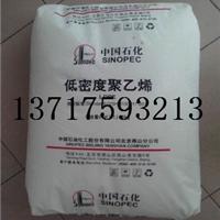 供应LD100AC燕山石化聚乙烯