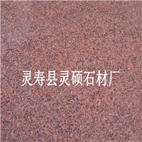 灵硕石材厂供应贵妃红石材磨光面荔枝面