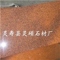 灵硕石材厂供应兴县红石材磨光面荔枝面