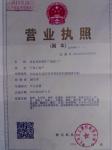 灵寿县浩然矿产品加工厂