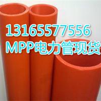 供应济宁*嘉祥县有卖MPP电力管的厂家