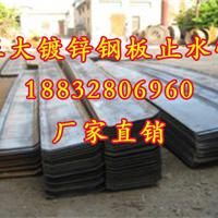 不锈钢止水钢板钢板止水带正大供应