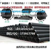 供应陕西山西河北等地区HDPE克拉管材波纹管