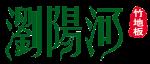 湖南浏阳河竹木有限公司