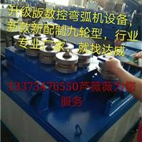 高端硬件配置大棚骨架弯弧机设备