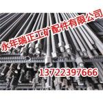 永年县瑞正工矿配件有限公司
