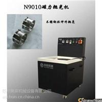 供应小型磁力研磨机厂家价格