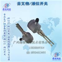 供应广州精倍塑胶颗粒专用音叉传感器