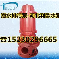 50WQ15-28-4潜水排污泵自动搅拌泥浆泵