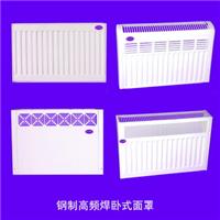供应卧罩式翅片管散热器组,钢制翅片暖气片