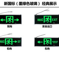 指示牌消防指示标志灯敏华π拿斯特