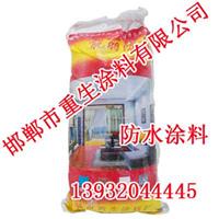 邯郸县重生涂料有限公司
