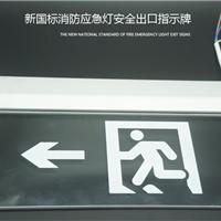 敏华π/拿斯特钢化玻璃吊牌出口标示牌灯