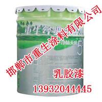 供应乳胶漆|邯郸市重生涂料