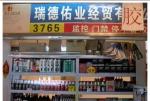 北京3M胶带销售有限公司