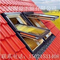 供应威卢克斯屋面天窗、阁楼天窗、电动天窗