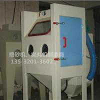 供应9070手动喷砂机模具喷砂机