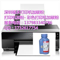 深圳福永打印机加粉50元上门维修服务