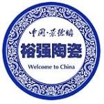 景德镇市裕强陶瓷有限公司