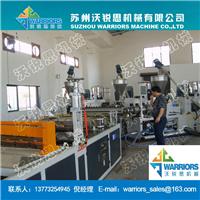 供应供应PVC波浪瓦设备1130型树脂瓦生产线