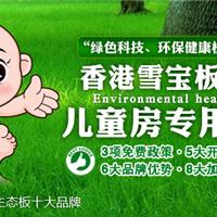携手创新共赢未来-中国板材十大品牌-雪宝儿童房专用板全国招商