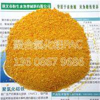 灵武聚合氯化铝铁-永宁PAC絮凝剂多少钱1吨