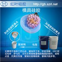 供应翻模硅胶原材料模具硅胶